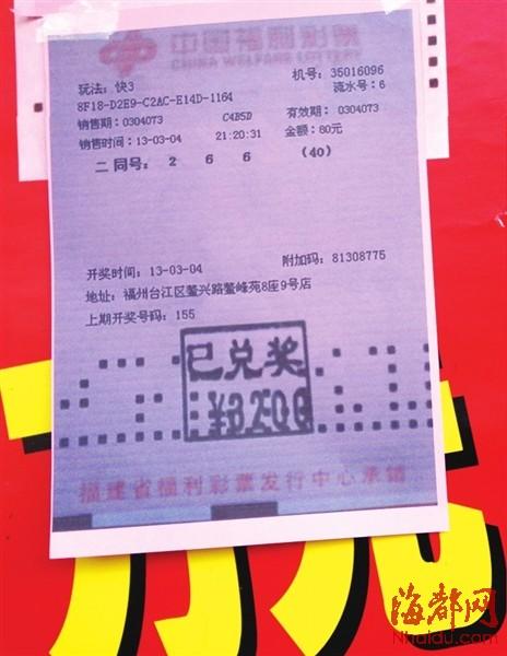 福州福彩35016096投注站 彩民快3中奖喜开颜
