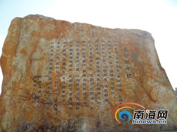 三沙市地名碑(南海网特派记者高鹏摄)