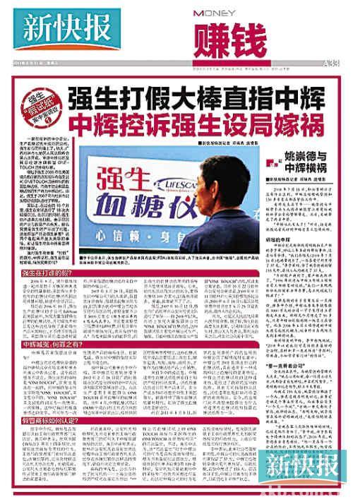 中辉诉讼代表人拒绝出庭 涉嫌假冒强生商标案