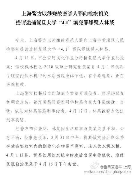 """""""警民直通车-上海""""发布的长微博。"""