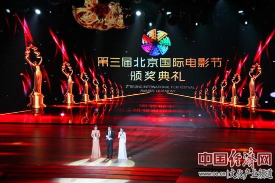 """第三届北京国际电影节闭幕式暨""""天坛奖""""颁奖典礼(图)图片"""