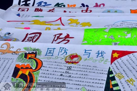 们展示平时学习国防知识所做的手抄报.广西新闻网记者 潘晓明摄-
