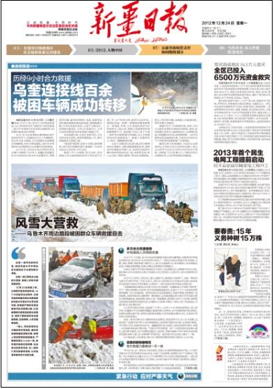 第二十三届中国新闻奖 报纸新闻版面作品初评 作品的公示