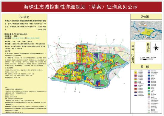 52平方公里海珠生态城不包含琶洲岛生物岛