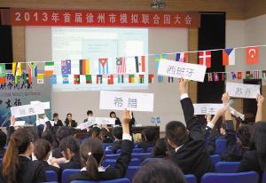 日上午9时,在中国矿业大学举行了一场别开生面的模拟联合国大会图片