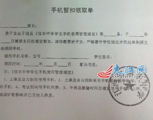学生在校禁止携带手机 信丰中学回应 规定被学生误读图片