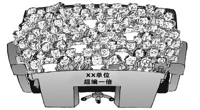 """""""财政饭""""不能成""""闲饭"""""""