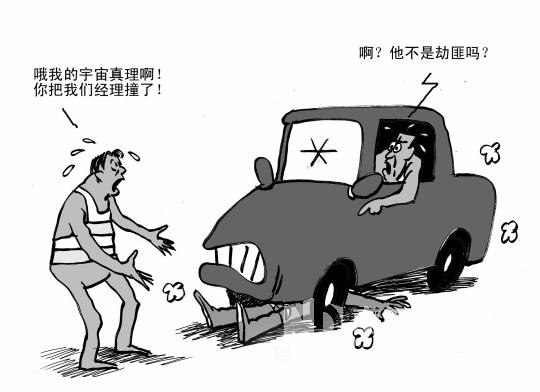 无辜驾车撞死拦匪抢劫听闻漫画二部家丁第极品图片