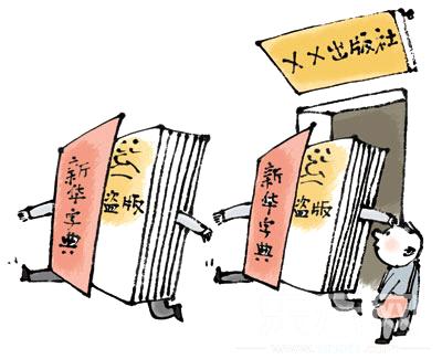 【世间漫画】山寨《新华字典》误人子弟 利令智昏该好