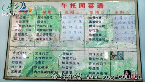 检查发现,贵阳市城区不少学校食堂不能满足学生及家长需要,大量学生到