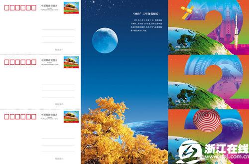 """为纪念""""神十""""发射成功 《中国梦 航天梦》邮资明信片发行"""