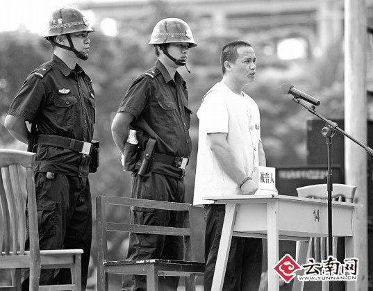 西双版纳公审公判两毒贩 运毒6公斤毒贩被公决图片