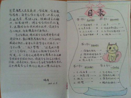 湖北一大学生手绘小学语文教材