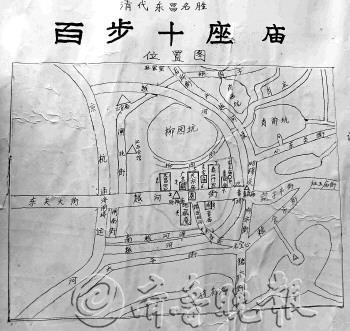 """一张手绘简图再现""""百步十庙""""名景"""