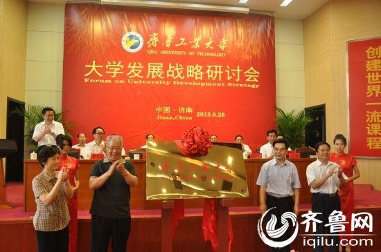 齐鲁工业大学更名揭牌仪式今日举行图片