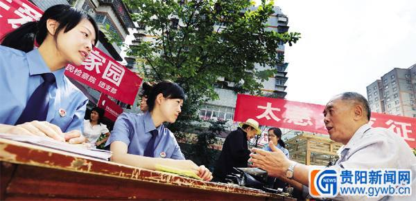 贵阳市检察机关为生态文明建设提供司法保障(