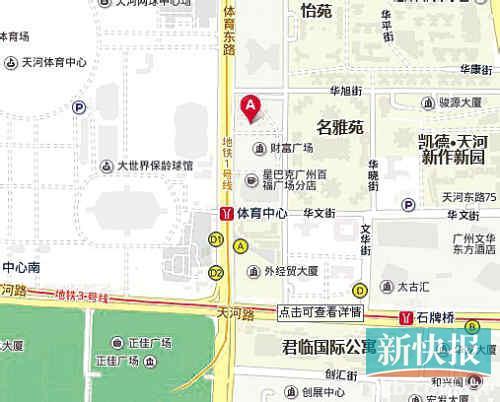 购票指南 地址:广州市体育东路122号羊城国际商贸中心东塔1405室--中