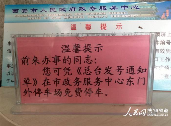 西安政务大厅:门前免费停车温暖市民心窝