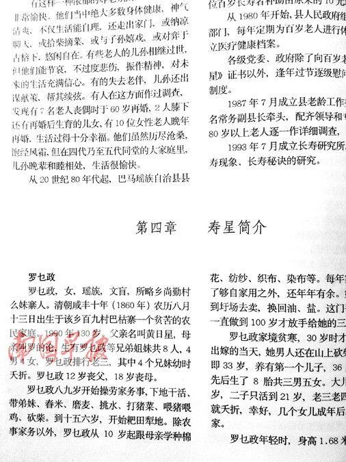 在巴马县志的寿星简介中,为首的是罗乜政,享年130岁,没有关于蓝祥的记载。