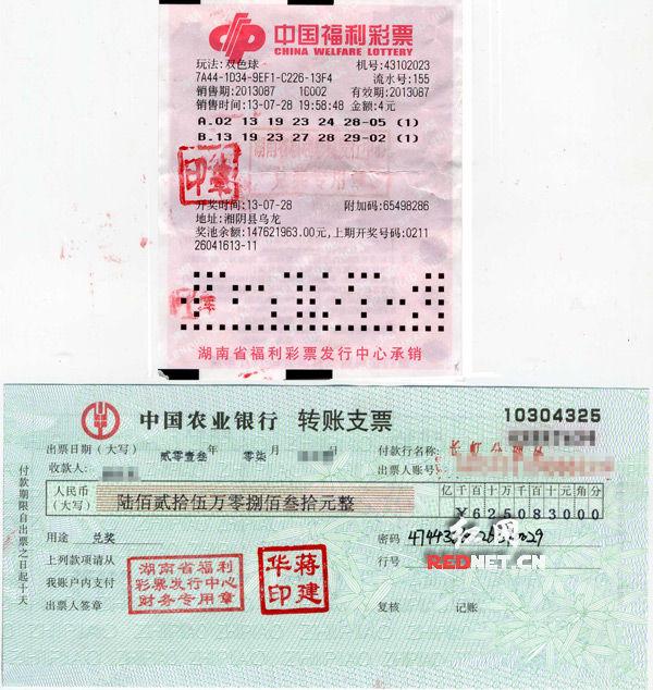 红网长沙8月1日讯(通讯员 钟琪 游慧)7月28日晚,中国福利彩票双色球第