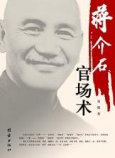 本文摘自《蒋介石官场术》,易阳 著,团结出版社出版