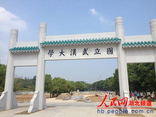 """武大新牌坊正式使用,正面蓝黑色的""""国立武汉大学""""六字苍劲有力。"""