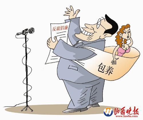 贪腐官员包养情妇现象透视(图)_资讯频道_凤凰