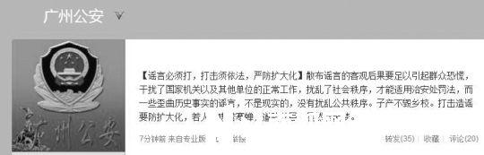 广州公安发微博吁严防谣言打击扩大化 已被删除