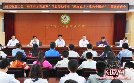 """我的中国梦""""主题教育班会举行.长城网 张天虎 摄"""