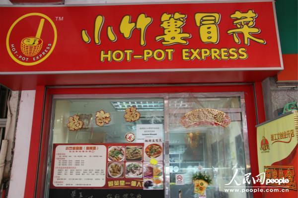 赵宇捷在香港开设的川菜馆小竹篓冒菜。(摄影:曹海扬) 现在有越来越多的内地学生来到香港求学,毕业后是否留在香港,也就成为每一个在港内地生需要考虑的问题。除了求职和升学之外,还有第三种选择:创业。究竟在香港创业算不算好的选择?最近,记者采访了一位在香港经营餐馆的四川女孩,透过她的故事,了解港漂创业梦背后的酸甜苦辣。 2011年,一位名叫赵宇捷的四川女生来到香港理工大学攻读研究生课程。一年后,2012年,她毕业了。和其他穿起正装,走向职场的大多数港漂相比,赵宇捷的选择算是较为特别:在香港创业,开一