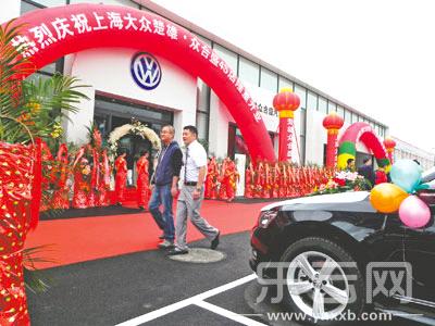 财经  原标题:上海大众汽车首家4s店落户楚雄 开业庆典上展出的车辆.