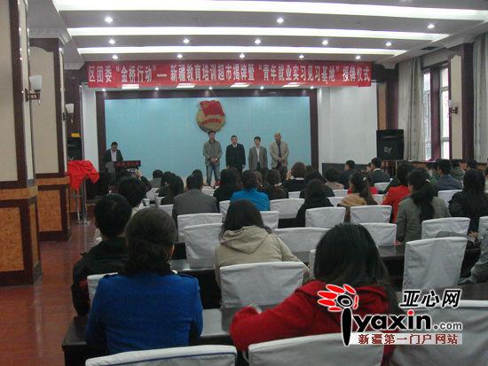 新疆首家教育培训超市正式成立