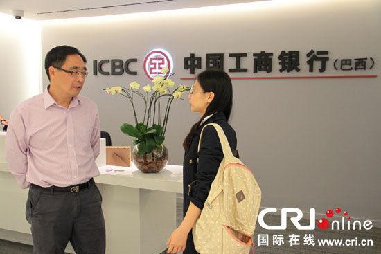 中国工商银行巴西有限公司总经理赵桂才接受记者采访 摄影:曾韵