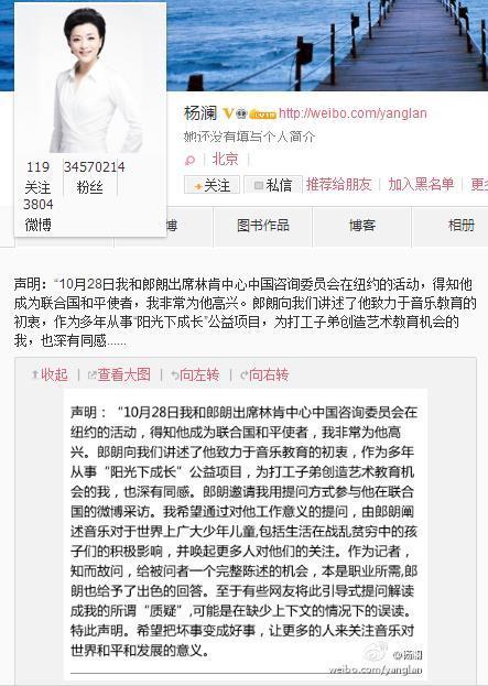 杨澜微博发声明回应