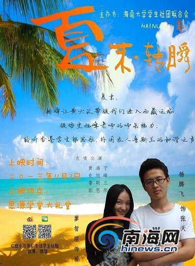 海南大学社团文化节开幕 首映自制微电影(图)