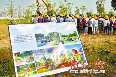 广州市新儿童公园开工仪式在白云花园南门广场举行