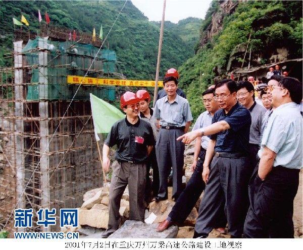 2001年7月2日贺国强在重庆万州万梁高速公路建设工地视察。