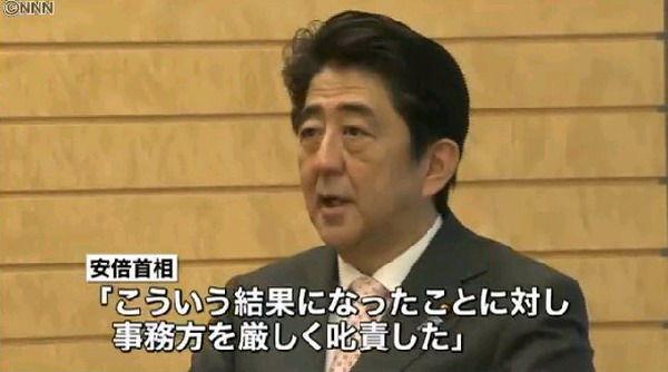 日本首相安倍晋三(视频截图)