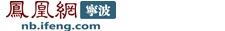 凤凰网宁波频道