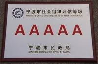宁波市AAAAA级社会团体