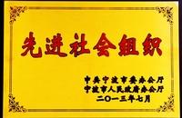 宁波市先进社会组织奖