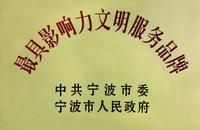 宁波市第二批最具影响力文明服务品牌