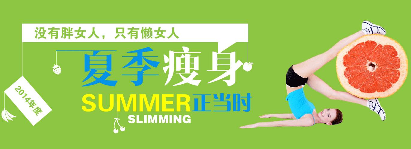 夏季瘦身正当时_凤凰江苏南通站