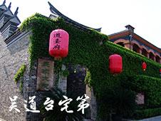 吴道台故居