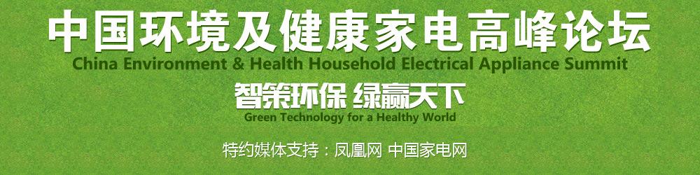 AWE2015 中国环境及健康家电高峰论坛