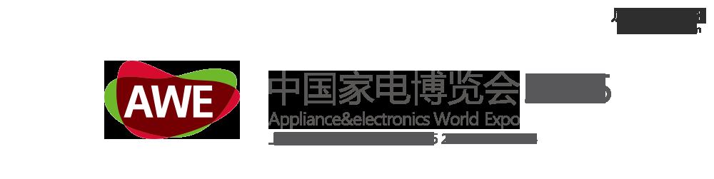 中国家电博览会