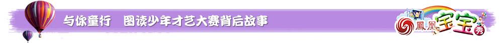 2015凤凰宝宝秀