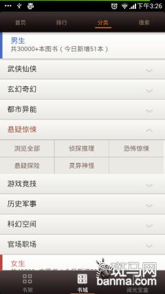 android版qq阅读书城分类 wp版本qq阅读书城分类