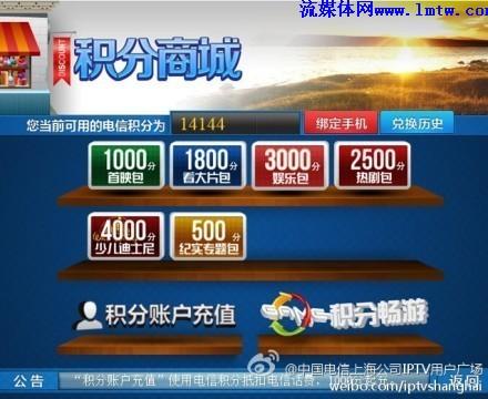 上海电信IPTV积分商城全新改版