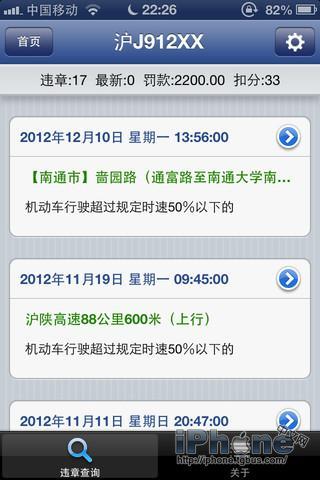 全国违章查询 v3.0 车辆交通违章查询_科技频道_凤凰网